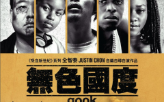 Film Review: 'Gook' highlights racial violence